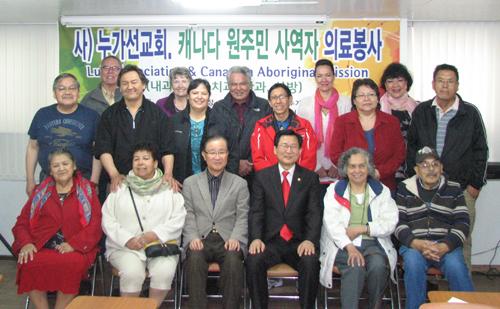 누가선교회, 캐나다 원주민 선교사들 60여명에게 의료봉사